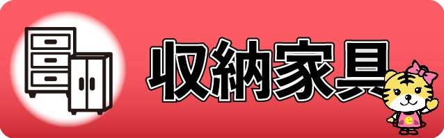 リサイクルショップ エコライフ熊本の 収納家具の商品一覧へ