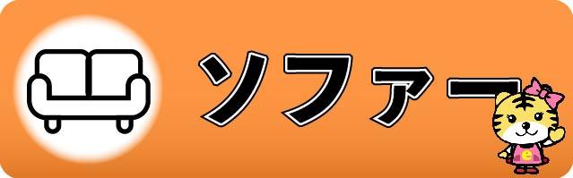 リサイクルショップ エコライフ熊本のソファーの商品一覧へ