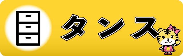 リサイクルショップ エコライフ熊本のタンスの商品一覧へ