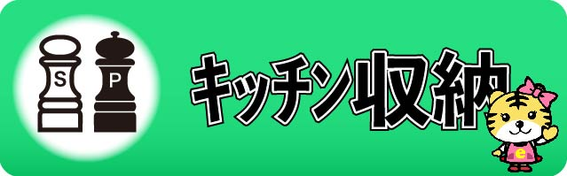 リサイクルショップ エコライフ熊本のキッチン収納の商品一覧へ