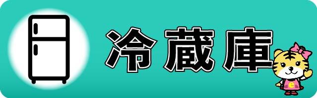 リサイクルショップ エコライフ熊本の冷蔵庫の商品一覧へ