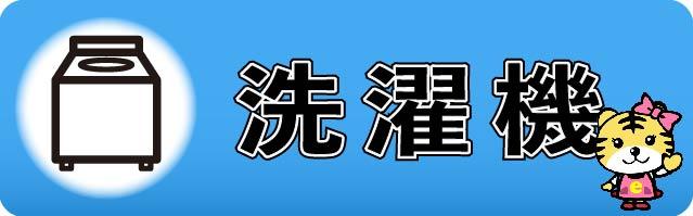 リサイクルショップ エコライフ熊本の洗濯機の商品一覧へ